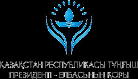 Генеральный партнер финала КazRoboSport и KazRoboProject-2018 -Фонд Первого Президента Республики Казахстан-Елбасы